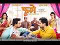 Fugay Full Marathi Movie 2017   फुगे मराठी चित्रपट 2017   Swapnil , Subodh Bhave, Prarthana Behere mp4,hd,3gp,mp3 free download