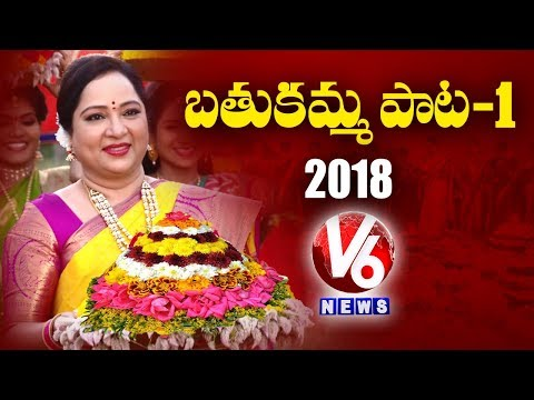 V6 Bathukamma Special Song-1 2018 | V6 News