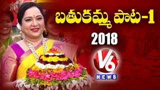 bathukamma song in v6