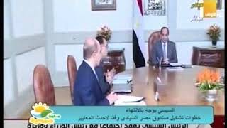 ساعة صبحية   السيسى يوجه بالانتهاء خطوات تشكيل  صندوق مصر السيادى وفقا لاحدث المعايير