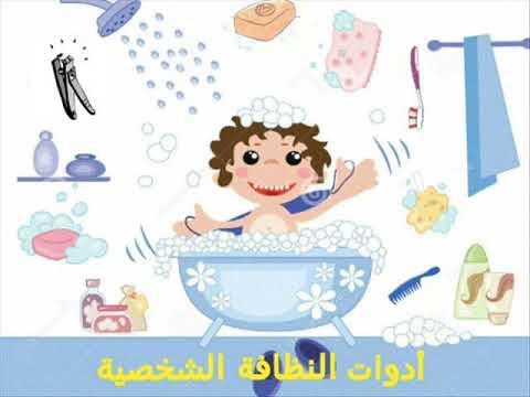 سحق نية حسنة الامتثال لـ تعليم النظافة الشخصية للاطفال Myfirstdirectorship Com