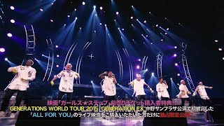 GENERATIONS from EXILE TRIBE / Loppi限定 GENERATIONSファン必見!ガールズ・ステップ前売鑑賞券特典「ALL FOR YOU」ライブ映像ダイジェスト版
