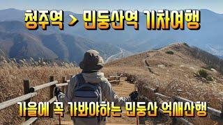 강원도 정선여행 - 청주역에서 민둥산 억새보러 기차여행…