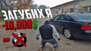 �������� ���� ВЗЕХА МИ КОЛАТА ЗА $10,000... ������