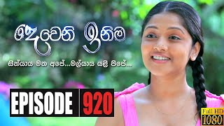 Deweni Inima | Episode 920 06th October 2020 Thumbnail