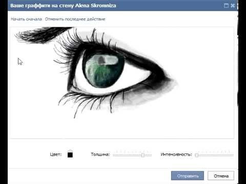 Рисование граффити VK (Вконтакте): Eye Draw (by Whitefield/AtomIC)