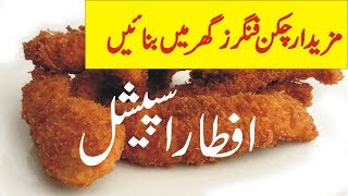 How to Make Chicken Strips Recipe (in urdu)| chakin finger | urdu Recipe | kashif tv