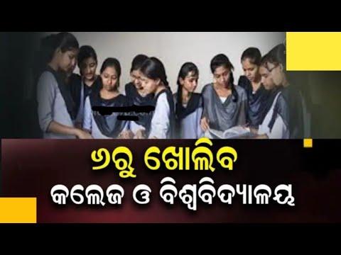 Odisha school college open date ||Odisha school college open date 2021 ||collage open date 2021 |
