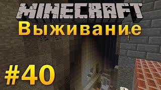 Minecraft - Выживание. Часть 40. Монстры в пещере