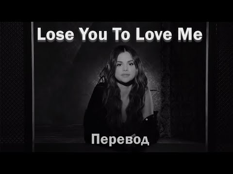 Selena Gomez - Lose You To Love Me / перевод на русский