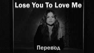 Download Selena Gomez - Lose You To Love Me / перевод на русский Mp3 and Videos