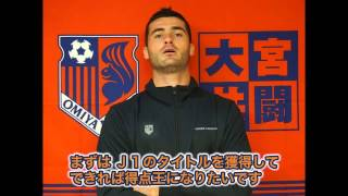 2014 宮崎・西都市キャンプ ラドンチッチ選手からのメッセージ.