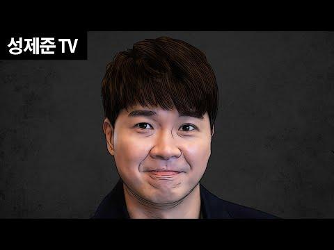 개그맨 박수홍 결혼 충격 반전