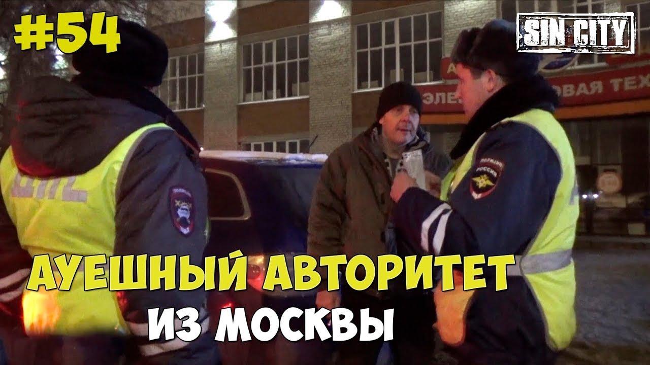 Город Грехов 54 - АУЕшный авторитет из Москвы [ Чебоксары ]