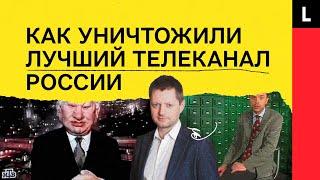КАК УНИЧТОЖИЛИ ЛУЧШИЙ ТЕЛЕКАНАЛ РОССИИ | «Намедни» с Парфеновым и Пивоваровым, «Куклы», «Итоги»