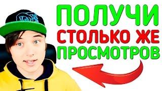 Получить просмотры на ютубе // Youtube количество просмотров