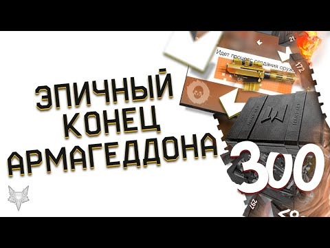 ЭПИЧНЫЙ КОНЕЦ АРМАГЕДДОНА ВАРФЕЙС!ОТКРЫЛ 300 КЕЙСОВ WARFACE И СОБРАЛ ОРУЖИЕ ЗА 5000 МАТЕРИАЛОВ!