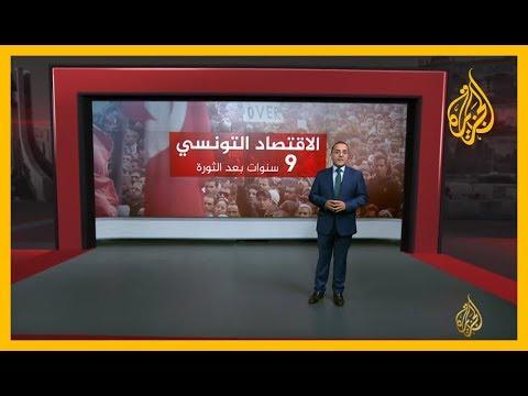???? الاقتصاد التونسي.. أرقام وحقائق  - 16:00-2020 / 1 / 12