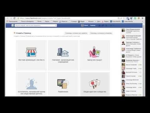Вопрос: Как создать фан страницу на Facebook?