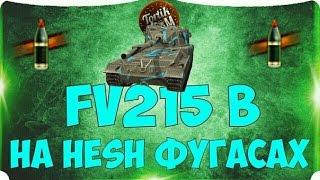 WoT Blitz FV215b 183 на хэш-фугасах