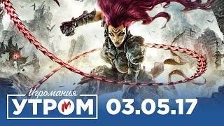 Игромания Утром 3 мая 2017 (Darksiders 3, Mario Kart 8 Deluxe, Code Vein, War Thunder)