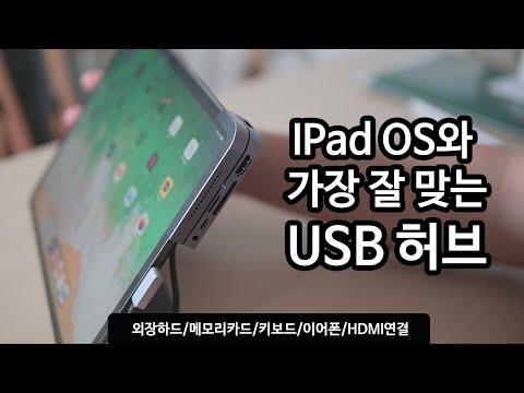 USB-C 타입은 다 됨! 아이패드 프로 3세대 이건 꼭 써야지? 아이패드 카메라킷 usb 허브 hub 아이패드 외장하드연결 키보드 마우스