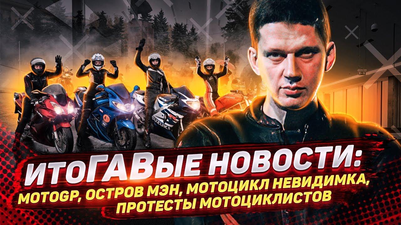 Остров Мэн, MotoGP, Беларусь. ИтоГАВые новости 7