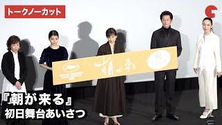 永作博美・井浦新らが登場!映画『朝が来る』初日舞台あいさつ【トークノーカット】