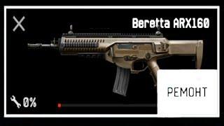 Что если сломать Беретту Сиг R8 Катану... до 1 Warface