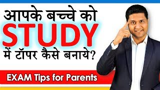 bacche ko kaise padhaye?  बच्चों को घर पर कैसे पढ़ाएं? Hindi Parenting Tips | Parikshit Jobanputra