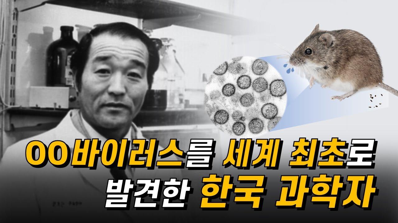 세계 최초로 OO 바이러스를 발견하고 백신 개발까지 해낸, 이호왕 박사 이야기