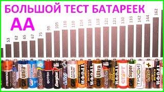 бОЛЬШОЙ тест батареек АА. Тестирование батареек формата AA. BIG battary cell test size AA R6 LR6