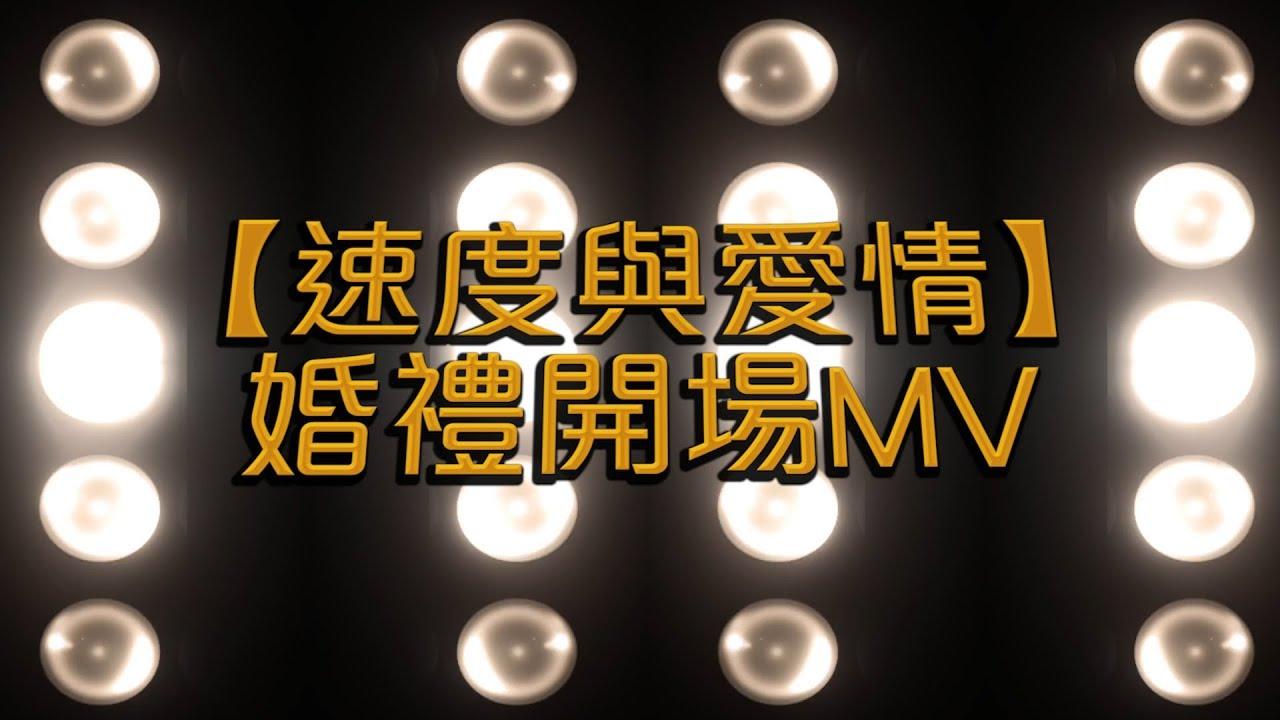 速度與愛情(婚禮開場MV)範本