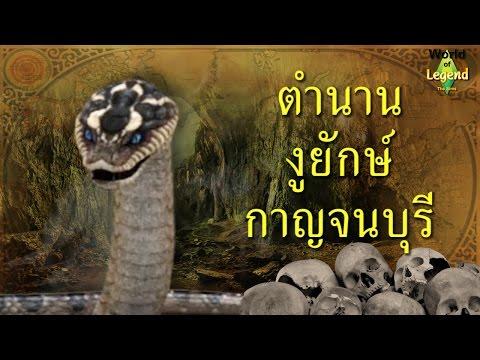 ตำนาน งู ยักษ์ กาญจนบุรี   World of Legend โลกแห่งตำนาน   ใหม่จังจ้า