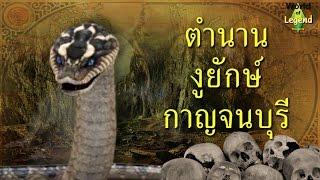 ตำนาน งูยักษ์ กาญจนบุรี | World of Legend โลกแห่งตำนาน | ใหม่จังจ้า