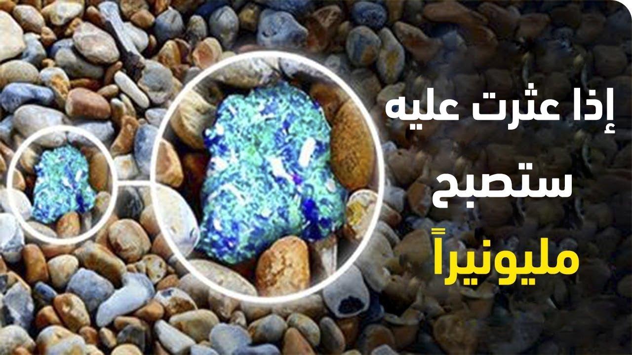 إذا استطعت إيجاد هذا الحجر الكريم سوف تصبح مليونيراً فوراً