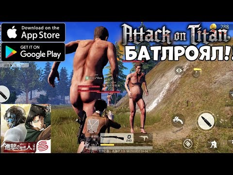 Батлроял по атаке титанов! Attack On Titan X: Knives Out - обзор (Android Ios)