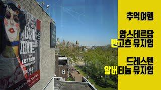 [추억여행] 반고흐 미술관Van Gogh Museum …