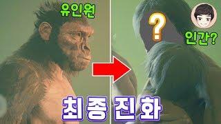 [1부 최종엔딩] 드디어 최종 진화 도전! 인간으로?? [앤세스터 인류의 여정]