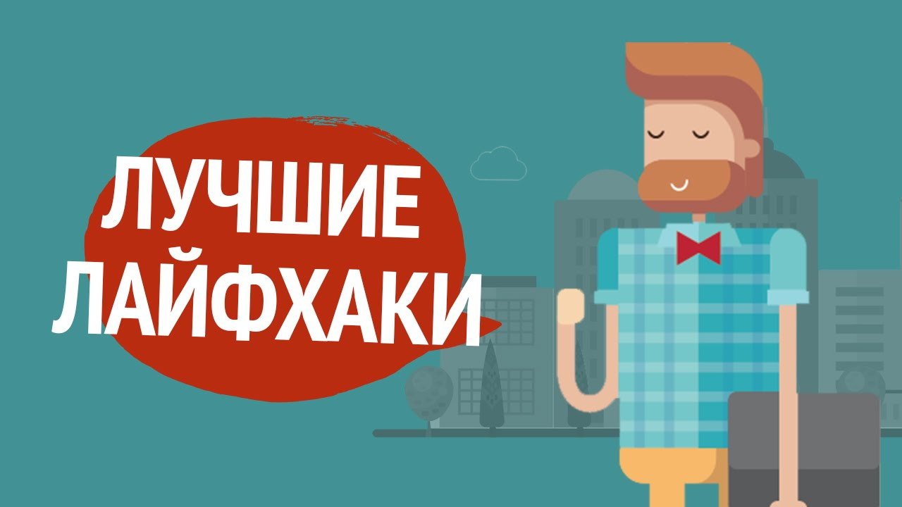 ЛУЧШИЕ ЛАЙФХАКИ 2015 (Часть 2) | Лайфхакер