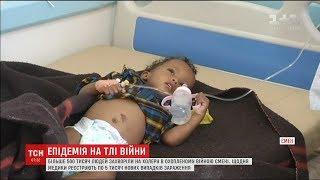 В Ємені від холери померли майже 2 тисячі людей