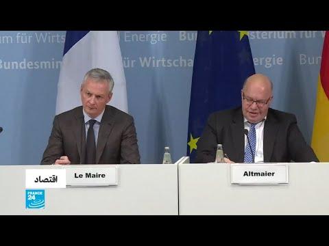 فرنسا وألمانيا نحو استراتيجية صناعية لأوروبا  - نشر قبل 37 دقيقة