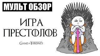 ИГРА ПРЕСТОЛОВ - МУЛЬТ ОБЗОР