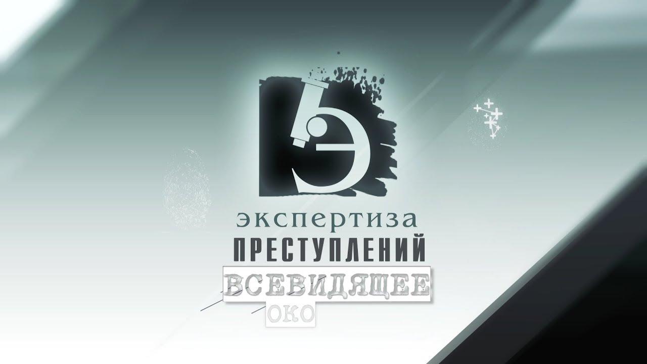 ЧП.BY ЭКСПЕРТИЗА ПРЕСТУПЛЕНИЙ. Всевидящее око.