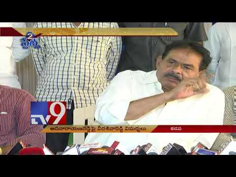 Veera Siva Reddy slams Adinarayana Reddy - Internal clashes between TDP leaders - TV9