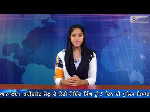Sikh TV Punjabi News Bulletin 31/05/2018