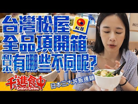 Chien-Chien is eatingWhat's the difference between Matsuya in Taiwan and the one in Japan?