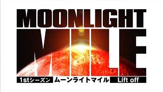 Аниме про космос | Лунная миля / Moonlight Mile | (1 сезон - 1 серия) #MadWorldAnime