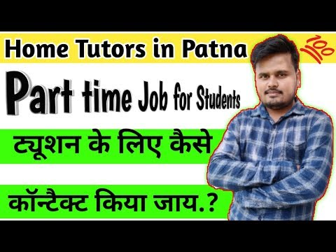 Tuition ke liye kaise contact kiya jay || How to contact for Home Tuition in Patna ||