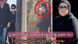 دنيا سمير غانم تزور قـ بـر سمير غانم وتـ بكي ودلال عبدالعزيز اخر تطورات حالتها